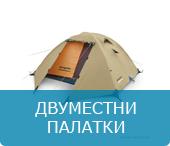 Двуместни палатки