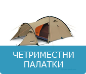 Четири и повече местни палатки