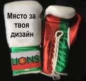 LIONS-Боксови ръкавици с дизайн на клиента