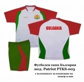 Екип Patriot България