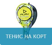 Тенис на корт