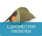 Едноместни палатки