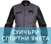 Суичъри и спортни якета