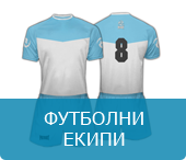 Футболни екипи