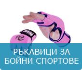 Ръкавици за бойни спортове