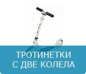 Тротинетки с две колела