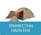 Триместни палатки