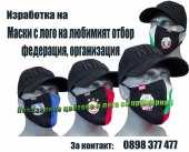 Изработка на маски с лого