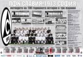 Календар на Футболен клуб Славия София